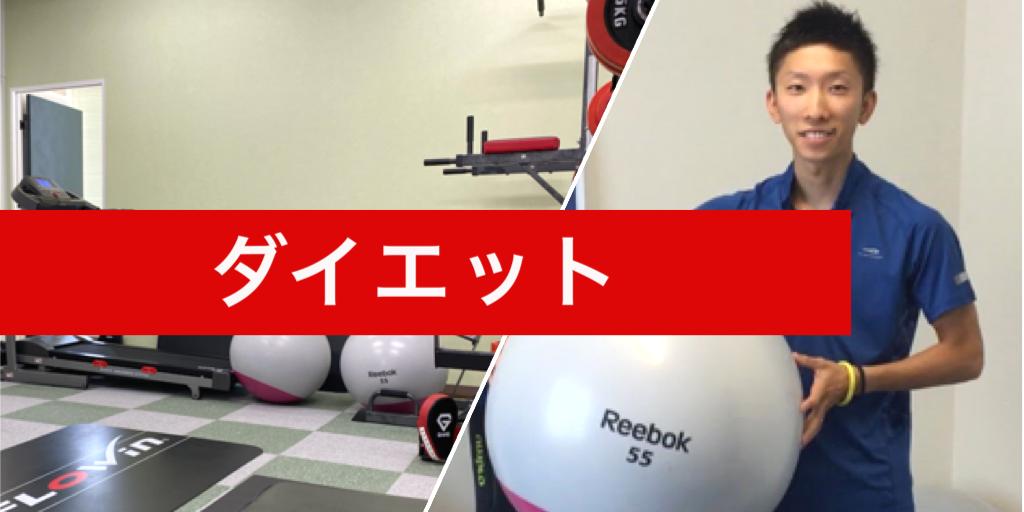 松本市でダイエットならパーソナルトレーニングのスタジオコアダイエット